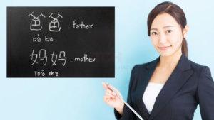 中国語が活かせる仕事2.語学講師
