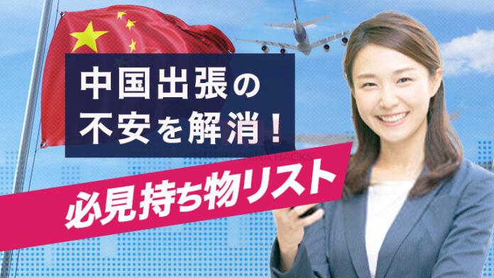 【保存版】初めての中国出張の準備方法や注意点は?初心者の不安を解消する絶対に必要な持ち物リスト