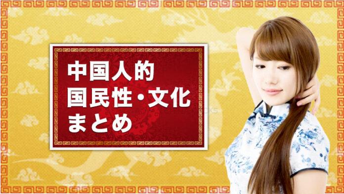 【中国人の国民性】中国人とうまく付き合うコツ!価値観・性格・マナー・食生活・恋愛・結婚感など文化風習まとめ