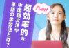 【超効率的】中国語文法・単語を勉強する方法は?覚えやすい中国文法と単語学習のやり方公開