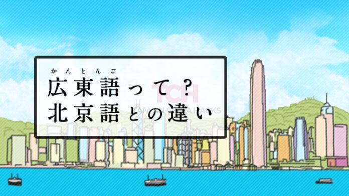 広東語ってどんな言語?話し方や学習方法は?標準中国語(北京語)との違いを説明