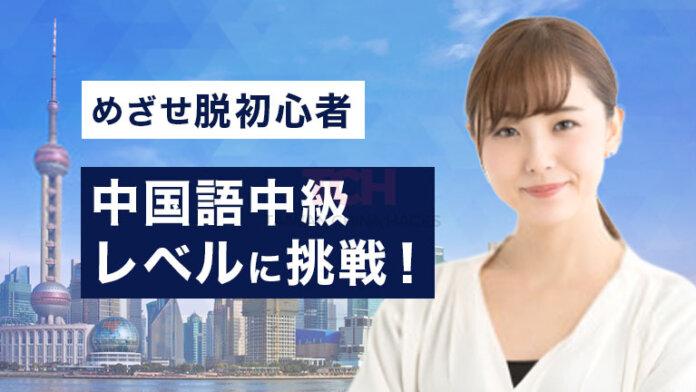 【脱初心者】中国語中級レベルに挑戦!中国語初級の基礎固めができた人におすすめの学習方法
