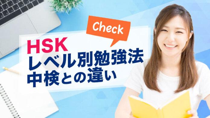 HSKとは?HSK中国語検定のレベル別勉強方法や受験方法・中検との違いをバシッと解説!