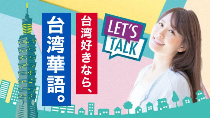 【台湾の中国語】台湾華語(國語)を学ぼう!台湾語や北京語(普通語)との違いを徹底解説