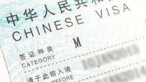 Mビザは中国で商業や貿易活動を行うために必要なビザ。