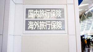 中国での緊急対策準備4.海外旅行保険証券に加入する