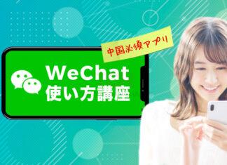 【微信】WeChatの使い方は?日本でも使える?中国で必須のウィーチャットアプリの設定方法を解説