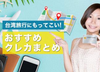 台湾旅行で安全に使えるおすすめクレジットカードは?クレカの支払い方法や使い方・注意点