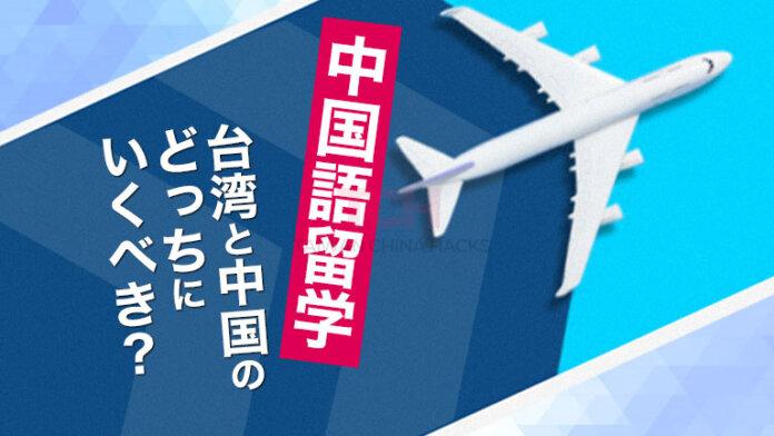 中国語留学先は台湾と中国のどっちがおすすめ?各地のメリット・デメリットを比較