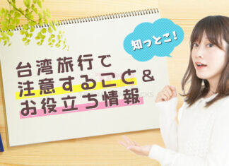 台湾旅行の注意点は?台湾観光に必要な両替方法・見どころ・免税・道路事情まで詳しくご紹介!