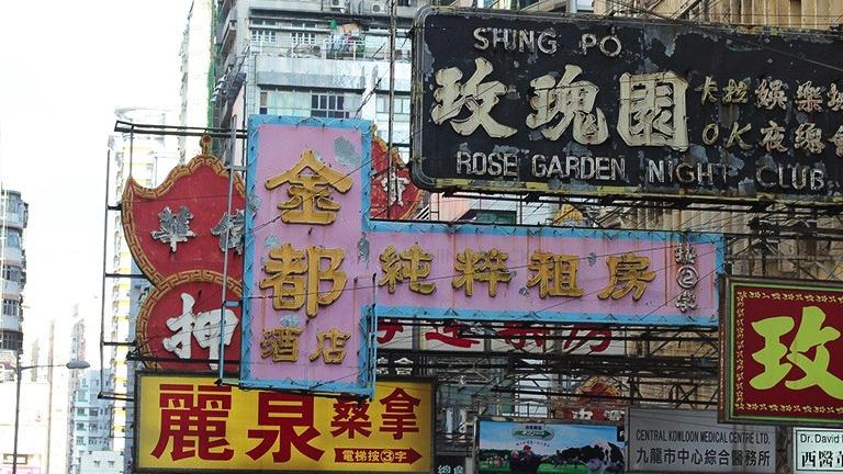 中国・台湾・香港の言語の違いについてを比較