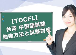 【TOCFL】台湾の中国語試験の勉強方法と試験対策!試験日はいつ?HKSや中検とは違う?疑問を解決
