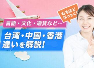 【決定版】台湾・中国・香港の違いは?言語・お金・歴史を比較しながら理解を深めよう