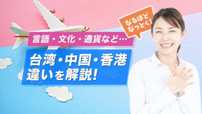の 台湾 香港 違い と