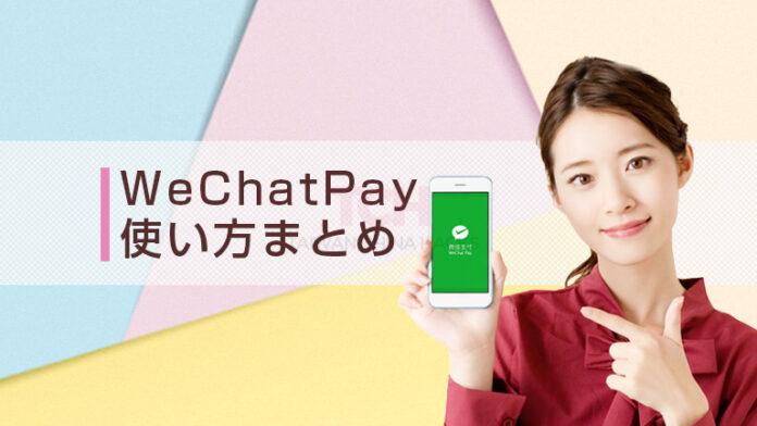 【微信支付】WeChatPayとは?ウィーチャットペイ の登録方法や使い方は?送金・チャージ方法・日本人は使えるか解説!
