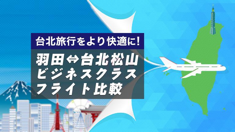 【台北ビジネスクラス】羽田空港から台北松山空港へのビジネスフライトはどこがおすすめ?機種や路線徹底比較