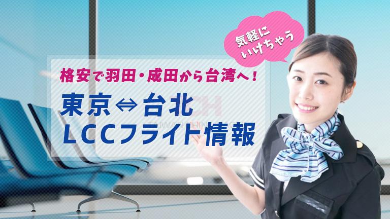 【安い台湾航空券】東京〜台湾のLCC(格安航空会社)4社を比較!羽田空港や成田空港発台北行きLCCまとめ