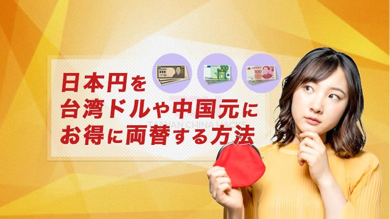 【元に両替】日本円をニュー台湾ドル(台湾元)や中国人民元にお得に両替するには?台湾・中国向け両替方法
