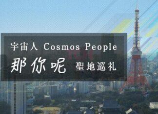 【Cosmos People】台湾バンド宇宙人の那你呢(あなたは)のロケ地はどこ?MV聖地巡礼東京めぐり