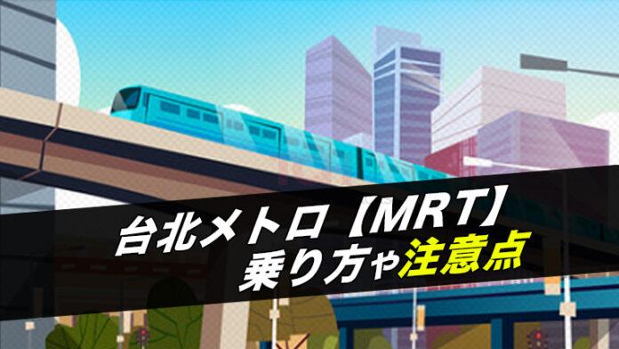 【台北MRT】台北メトロ(地下鉄)の始電や終電は何時?台北捷運の乗り方や料金・注意点を詳しく紹介