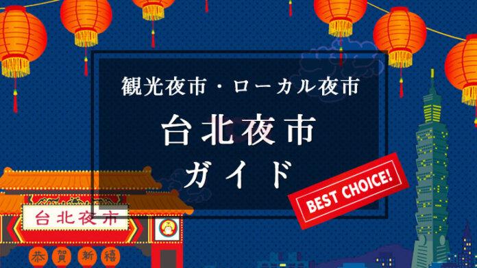【台北夜市】台湾観光で絶対に行きたい台北市おすすめ夜市10選! 特徴・魅力・行き方を詳しくガイド