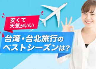 台北観光に行く時期はいつがおすすめ?台湾旅行のベストシーズンと安く旅行できる季節を紹介!