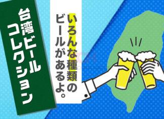 台湾ビールおすすめ10選!おいしいTAIWAN BEERの種類や値段・購入方法・免税情報まとめ