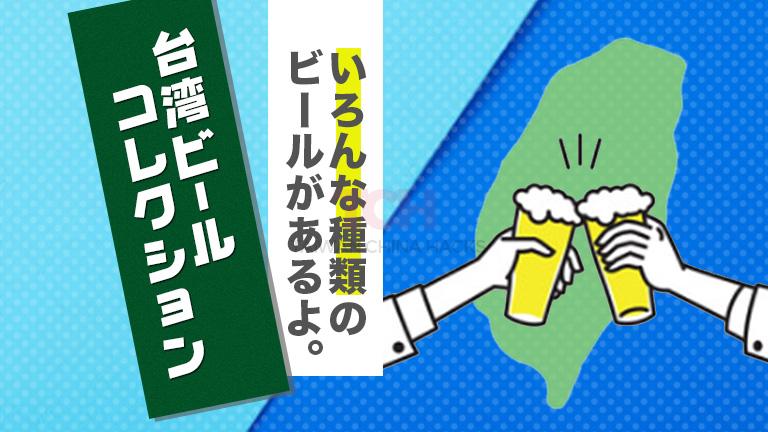 台湾ビール15品を徹底調査!日本人向けの美味しいTAIWAN BEERの種類や値段・購入方法・免税情報まとめ