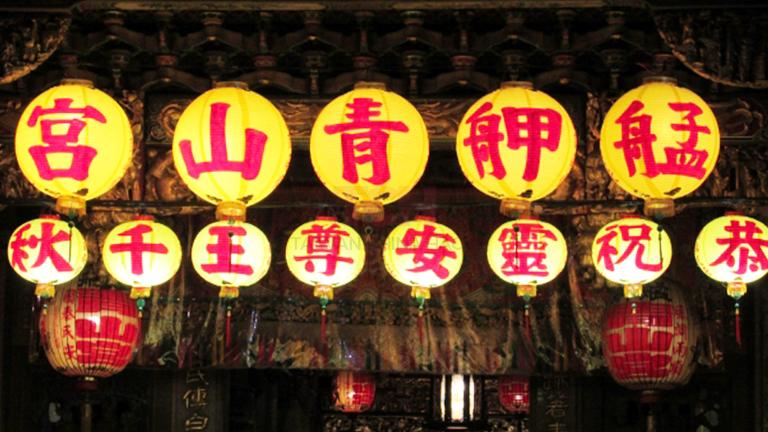 艋舺青山宮(Bangka Qingshan Temple)【せいざんぐう】