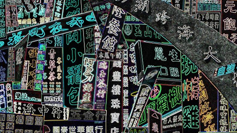 台湾華語と中国の普通語では使用する文字が異なるので注意が必要
