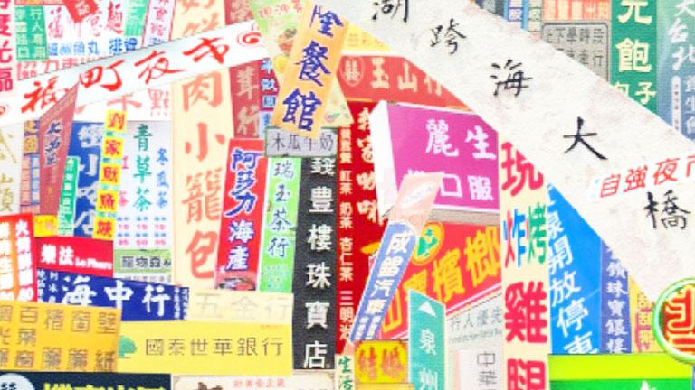 台湾の中国語。その名は「台湾華語【たいわんかご】」