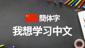 中国本土で使われる簡体字とは?