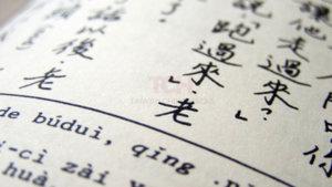 中国語をすでに学んでいると同じ!漢字を使わない欧米人より圧倒的に有利!