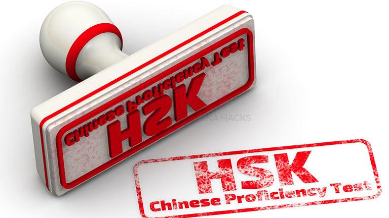 HSK中国語検定とは?どのような資格なのか