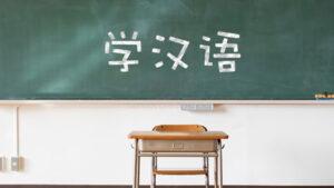 大学入試・留学・就職に求められるHSKのレベルとは?