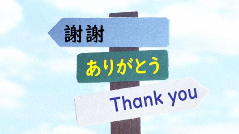 中国人のと日本人のお礼に対する捉え方の違い