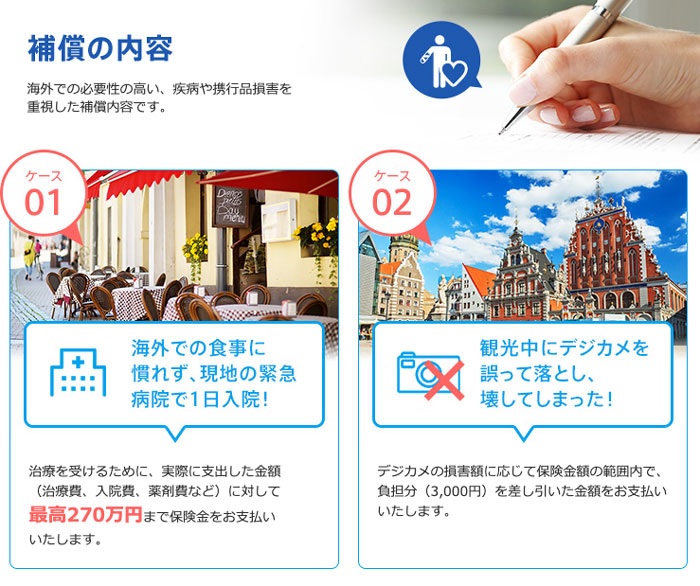 エポスカードを持って台湾旅行にでかけよう!