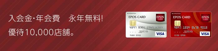 台湾用クレカ1.海外旅行保険と年会費無料が付くエボスカード