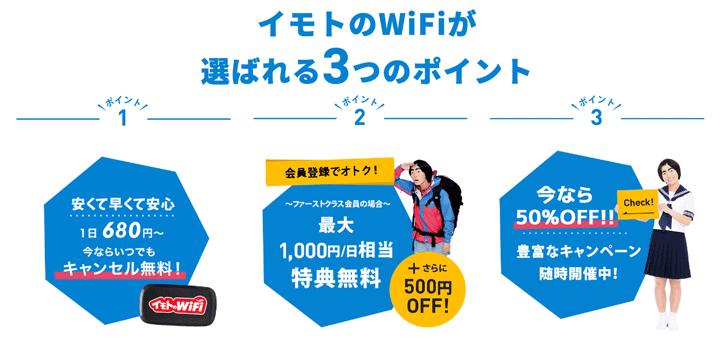 台湾レンタルWi-Fiおすすめ2.イモトのWiFi