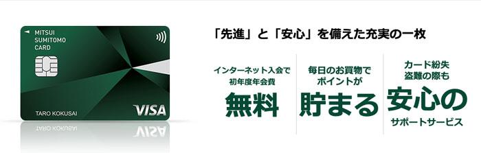 台湾用クレカ3.安心と実績が強みの三井住友カード