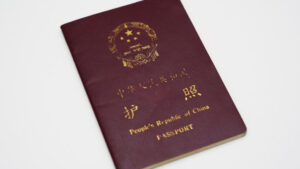 中国(中華人民共和国)のパスポート