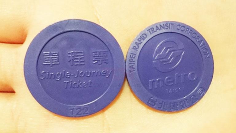 台北の地下鉄で使用する乗車券は日本のように紙ではなく、ICチップが搭載されているコインタイプ。