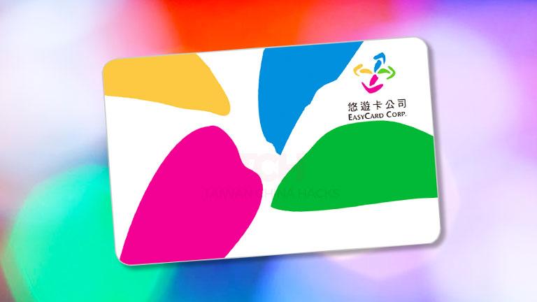 台北地下鉄を利用時は、金額をチャージできる「イージーカード(ゆうゆうカード)」が絶対おすすめ!