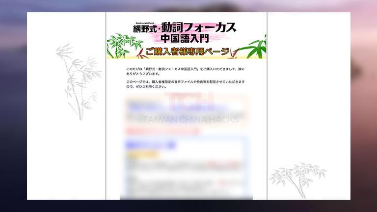 さらに、「網野式動詞フォーカス中国語入門」には特典として音声ファイルも付いています。