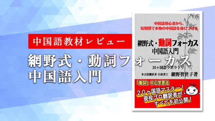 中国語教材「網野式動詞フォーカス中国語入門」を実際に購入して徹底レビュー!特徴やおすすめポイントを紹介