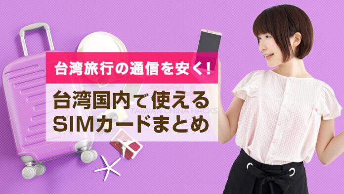 【台湾SIMカード】台湾旅行で使えるシムカードやプリペードSIMの利用方法や購入方法まとめ